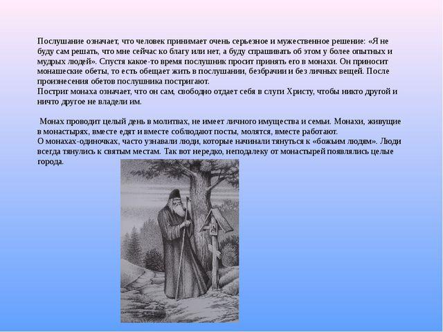 Послушание означает, что человек принимает очень серьезное и мужественное реш...