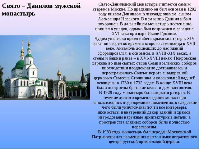 Свято – Данилов мужской монастырь Свято-Даниловский монастырь считается самым...