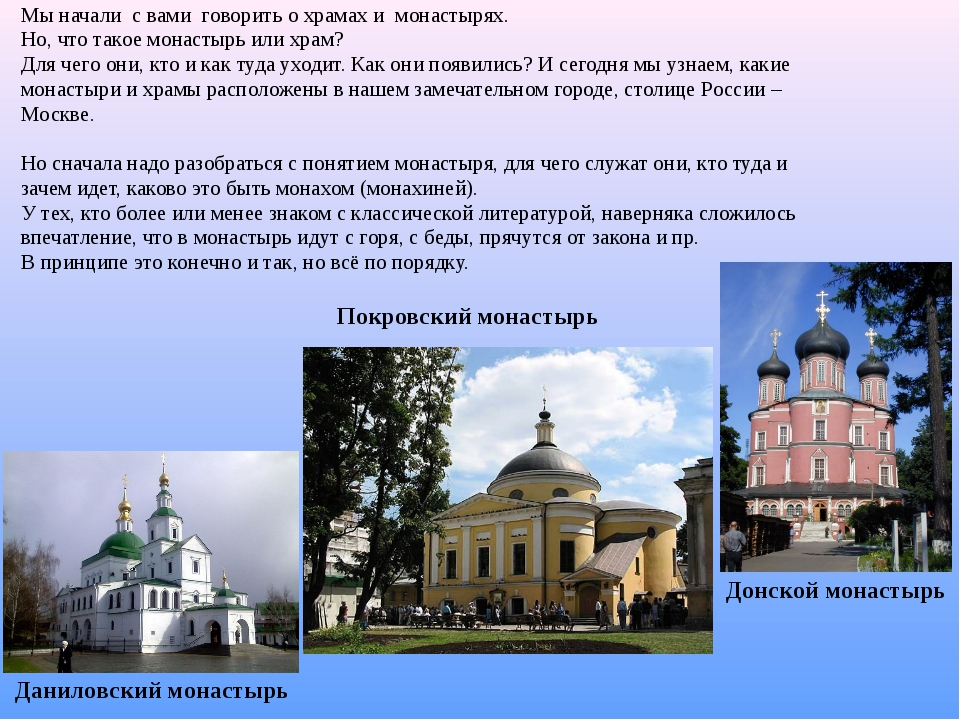 Мы начали с вами говорить о храмах и монастырях. Но, что такое монастырь или...