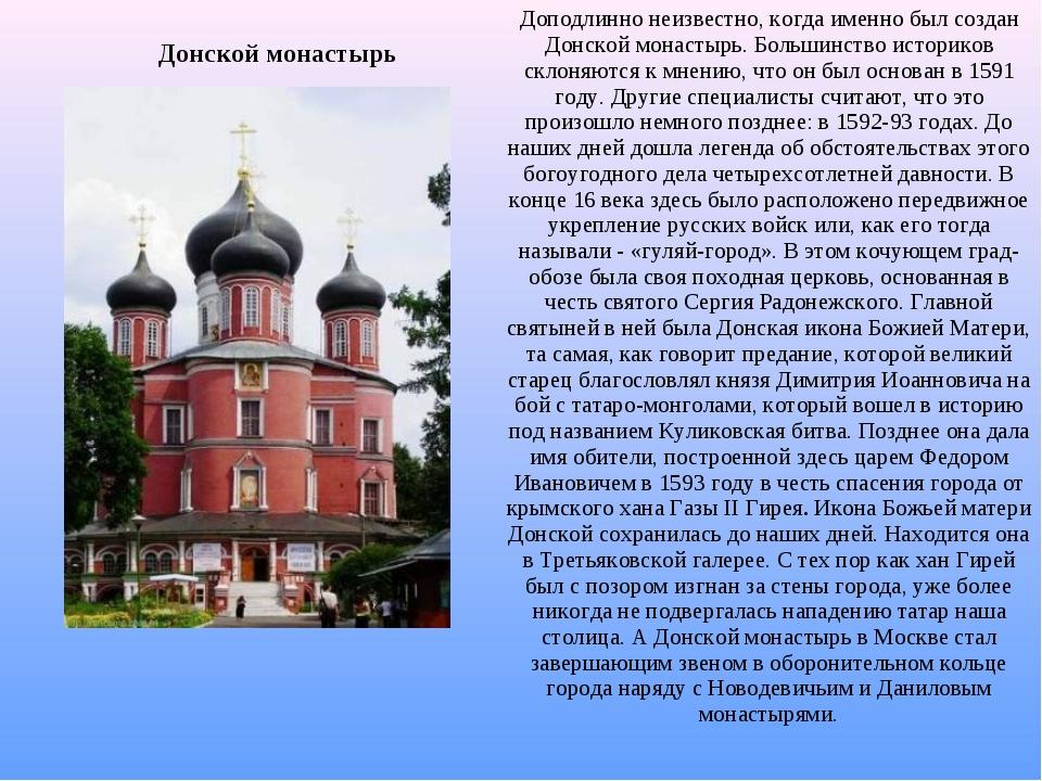 Донской монастырь Доподлинно неизвестно, когда именно был создан Донской мон...