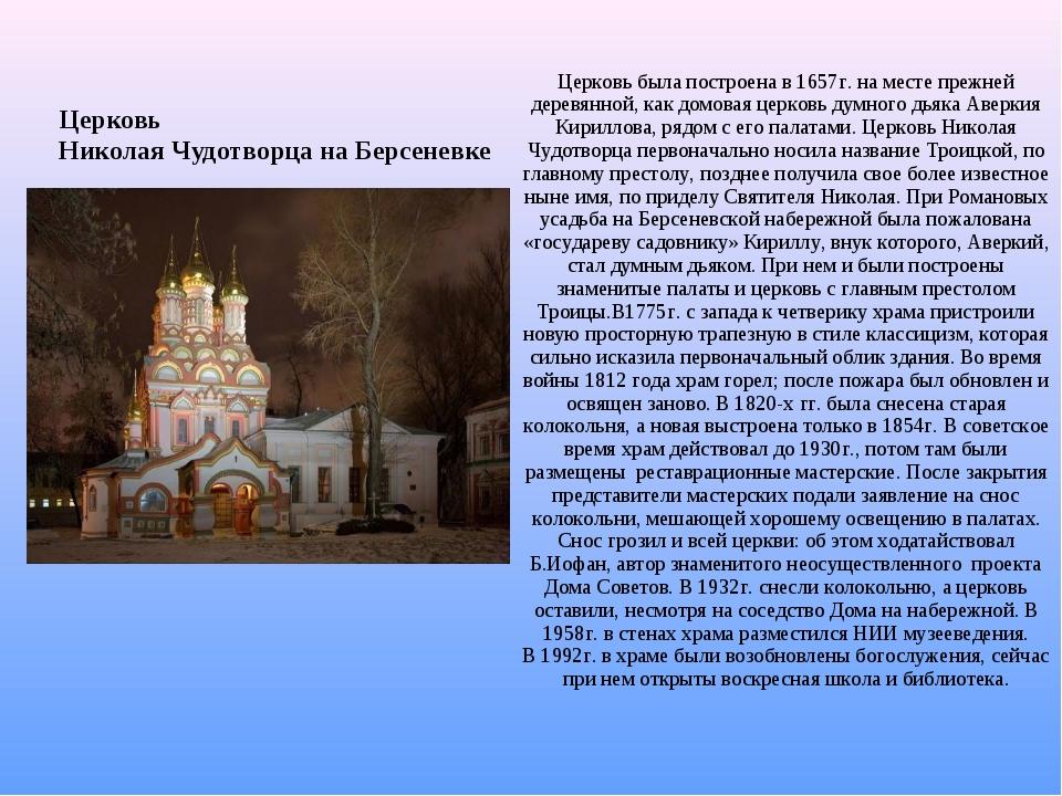 Церковь Николая Чудотворца на Берсеневке Церковь была построена в 1657г. на м...