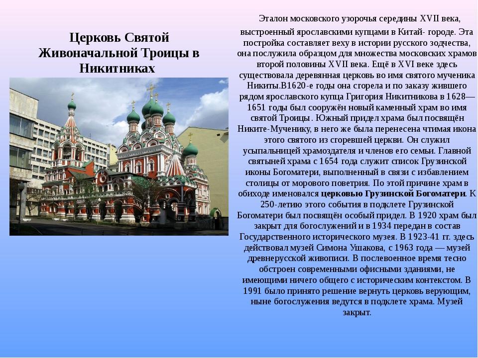 Церковь Святой Живоначальной Троицы в Никитниках Эталон московского узорочья...