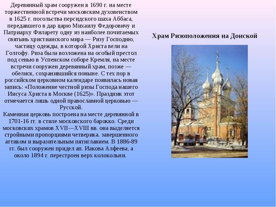Храм Ризоположения на Донской Деревянный храм сооружен в 1690 г. на месте тор...