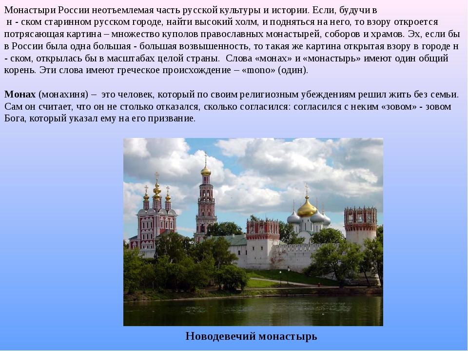 Монастыри России неотъемлемая часть русской культуры и истории. Если, будучи...