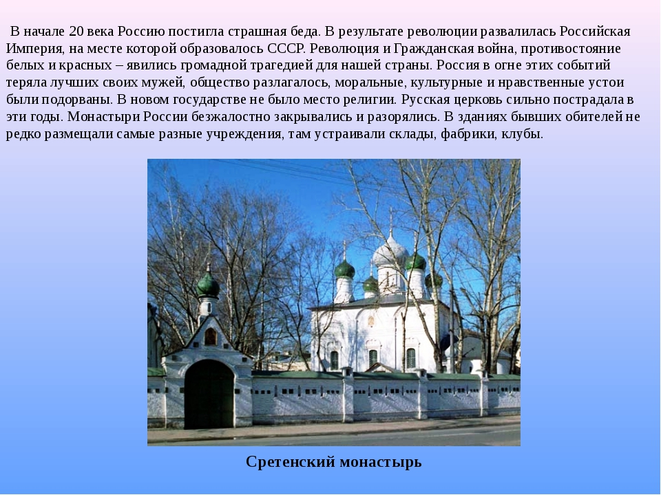 В начале 20 века Россию постигла страшная беда. В результате революции...