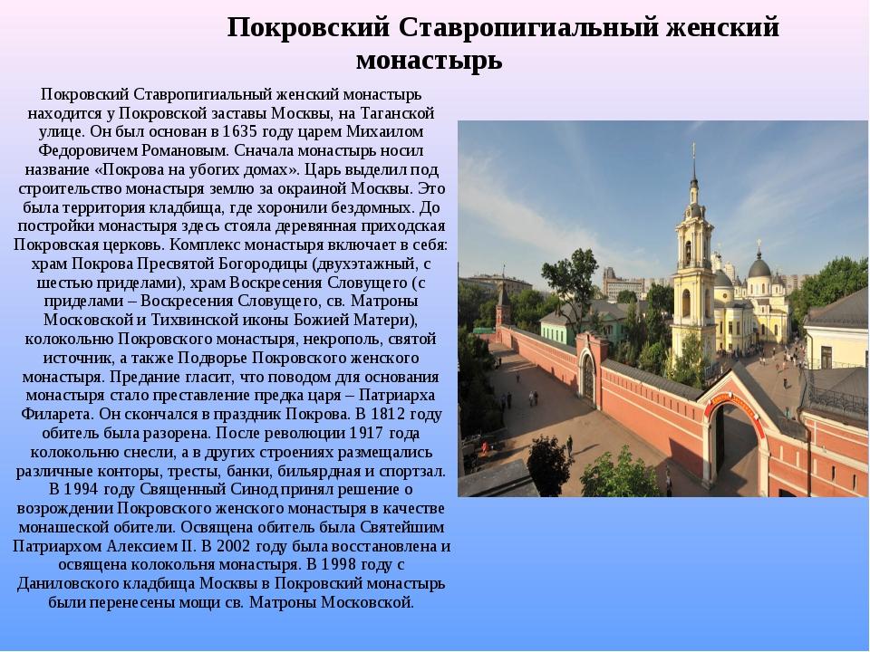 Покровский женский ставропигиальный монастырь