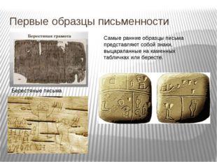 Первые образцы письменности Самые ранние образцы письма представляют собой зн