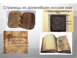 Страницы из древнейших русских книг