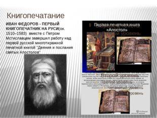 Книгопечатание ИВАН ФЕДОРОВ - ПЕРВЫЙ КНИГОПЕЧАТНИК НА РУСИ(ок. 1510–1583)вм