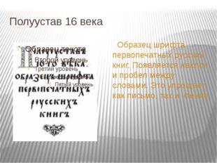 Полуустав 16 века Образец шрифта первопечатных русских книг. Появляется накло