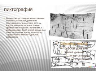 пиктография Позднее писцы стали писать на глиняных табличках, используя для п