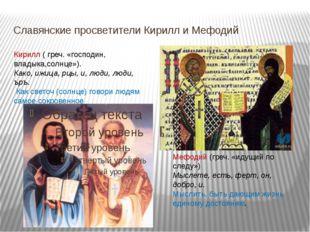 Славянские просветители Кирилл и Мефодий Кирилл ( греч. «господин, владыка,со