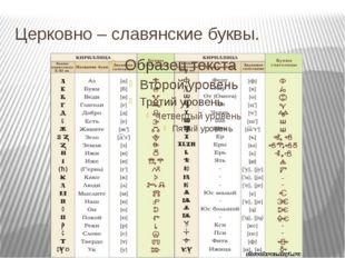 Церковно – славянские буквы.
