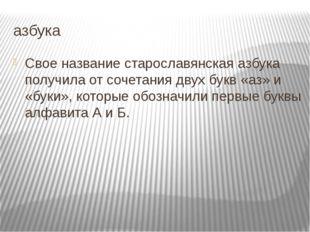 азбука Свое название старославянская азбука получила от сочетания двух букв «