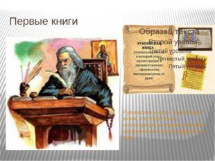 Первые книги Рукописная книга – уникальная книга, в которой текст, иллюстраци