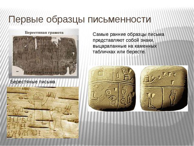 Первые образцы письменности Самые ранние образцы письма представляют собой зн...