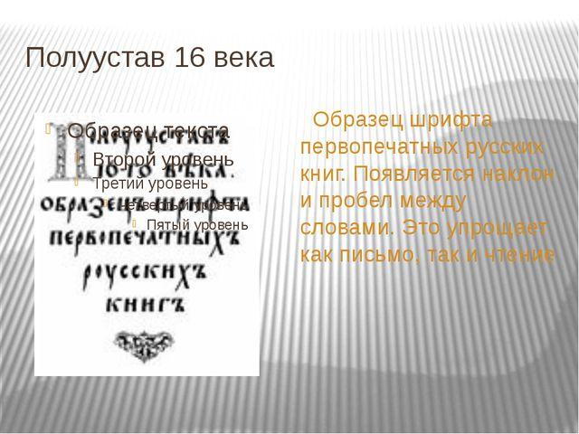 Полуустав 16 века Образец шрифта первопечатных русских книг. Появляется накло...