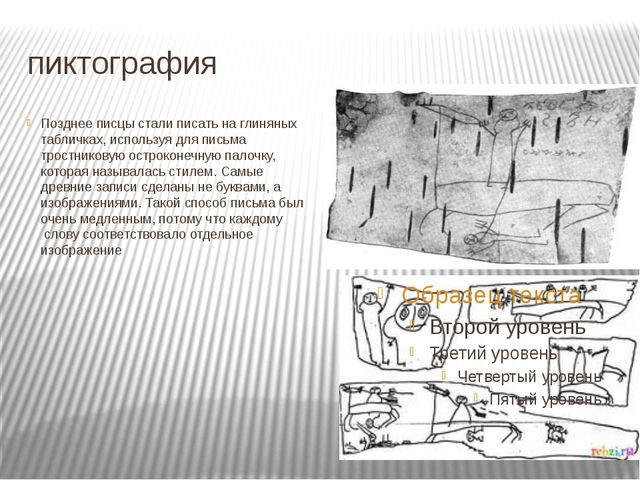 пиктография Позднее писцы стали писать на глиняных табличках, используя для п...