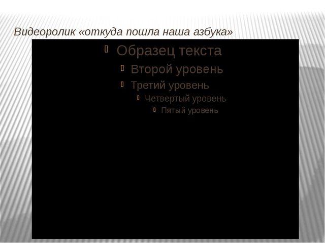 Видеоролик «откуда пошла наша азбука»