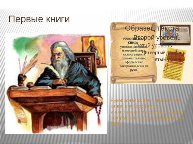 Первые книги Рукописная книга – уникальная книга, в которой текст, иллюстраци...