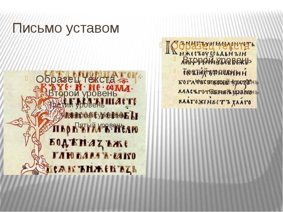Письмо уставом
