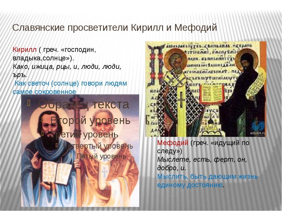 Славянские просветители Кирилл и Мефодий Кирилл ( греч. «господин, владыка,со...