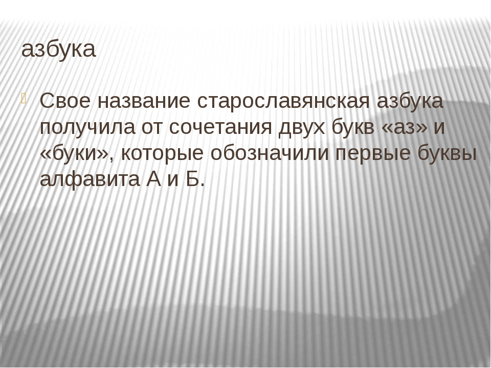 азбука Свое название старославянская азбука получила от сочетания двух букв «...