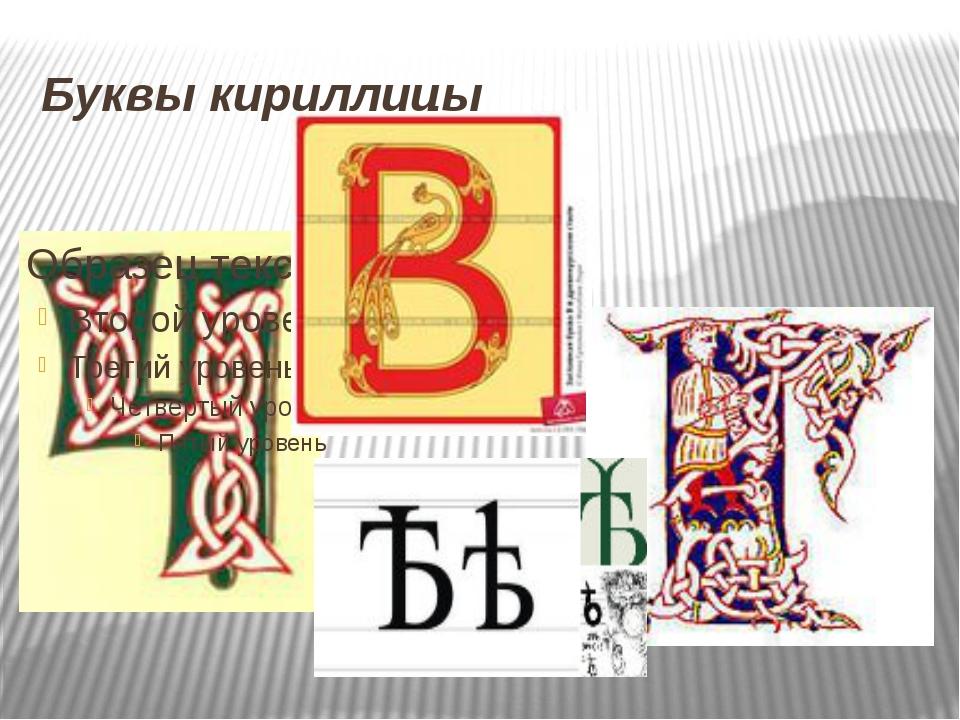 Буквы кириллицы