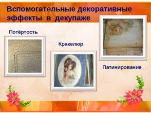 Вспомогательные декоративные эффекты в декупаже Потёртость Кракелюр Патиниров