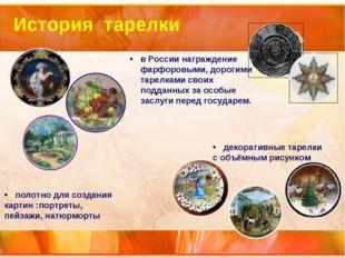 в России награждение фарфоровыми, дорогими тарелками своих подданных за особы