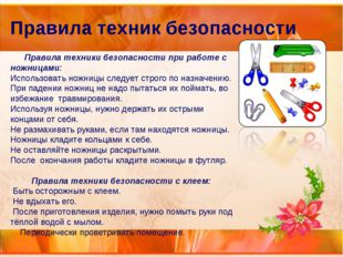 Правила техники безопасности при работе с ножницами: Использовать ножницы сл