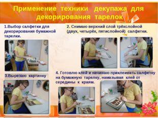 Применение техники декупажа для декорирования тарелок 1.Выбор салфетки для де