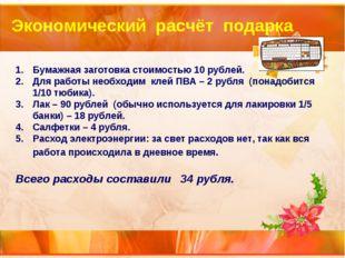 Бумажная заготовка стоимостью 10 рублей. Для работы необходим клей ПВА – 2 ру