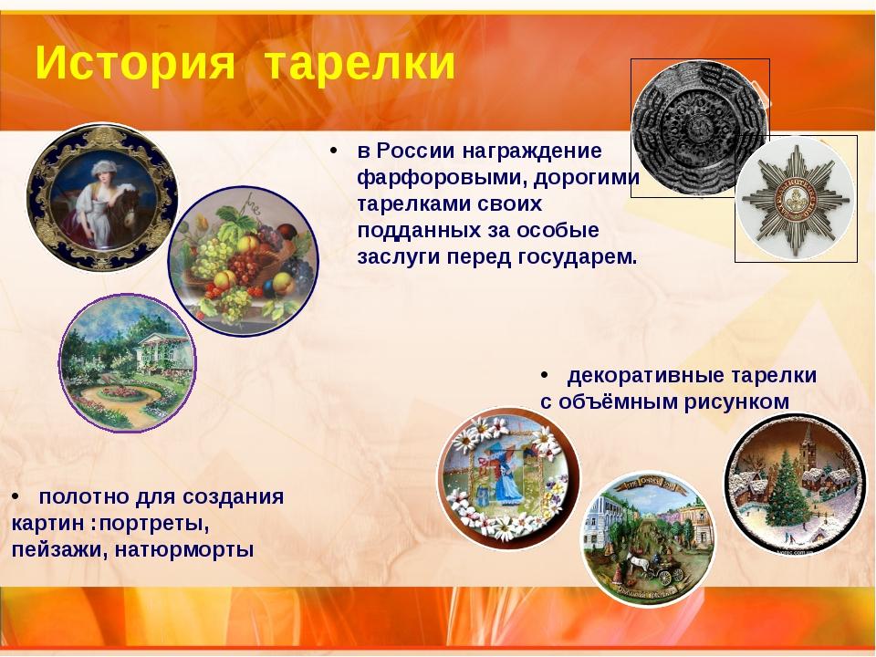 в России награждение фарфоровыми, дорогими тарелками своих подданных за особы...