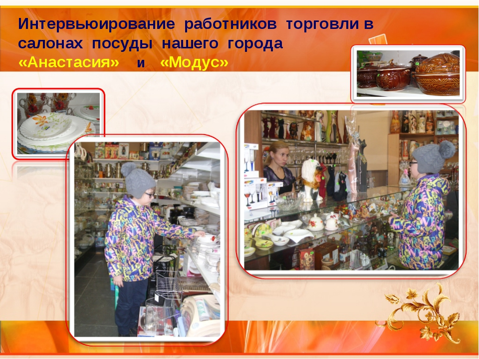 Интервьюирование работников торговли в салонах посуды нашего города «Анастаси...