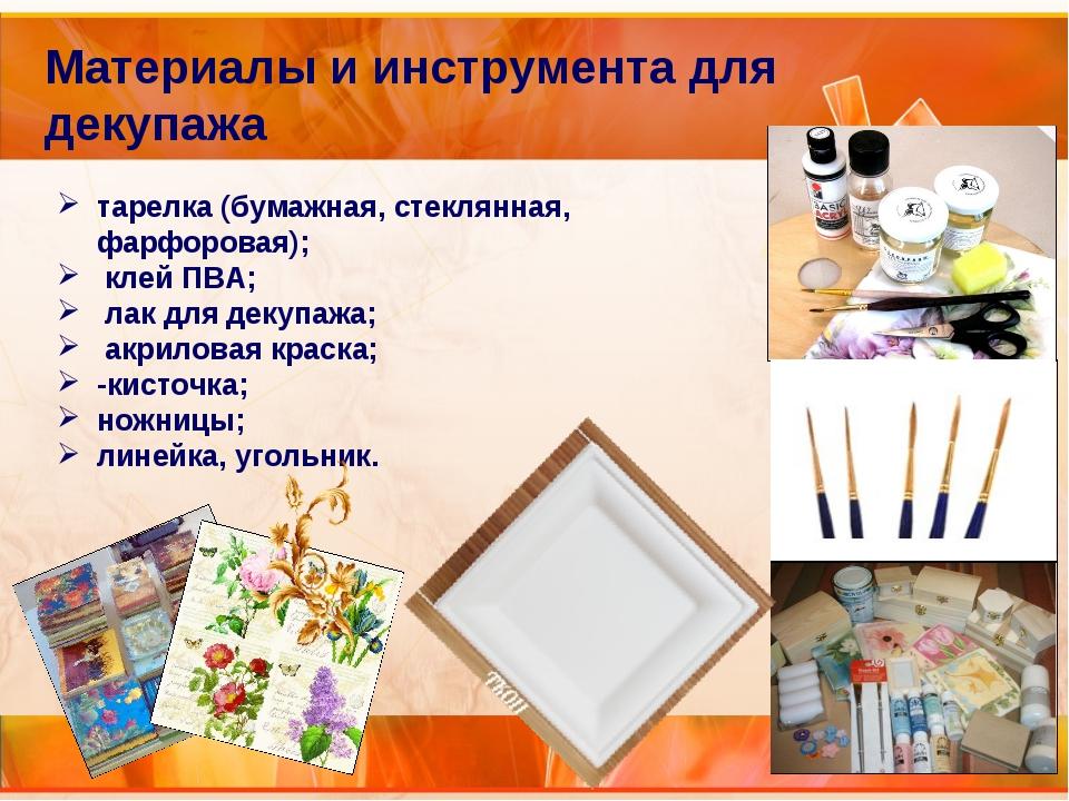 тарелка (бумажная, стеклянная, фарфоровая); клей ПВА; лак для декупажа; акрил...