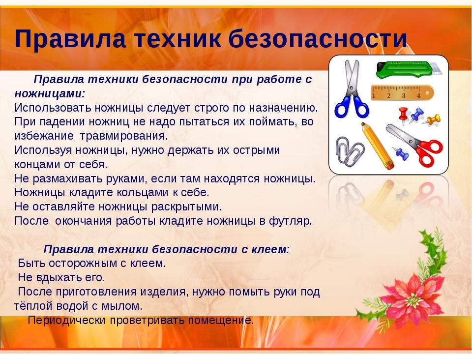 Правила техники безопасности при работе с ножницами: Использовать ножницы сл...