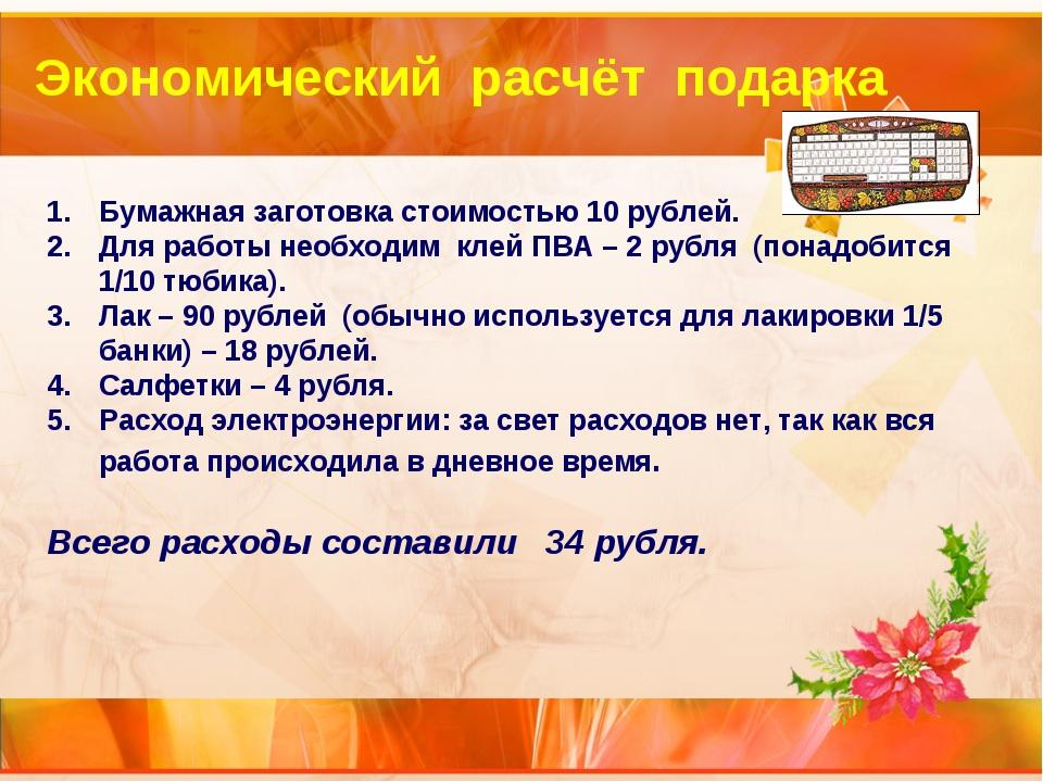 Бумажная заготовка стоимостью 10 рублей. Для работы необходим клей ПВА – 2 ру...