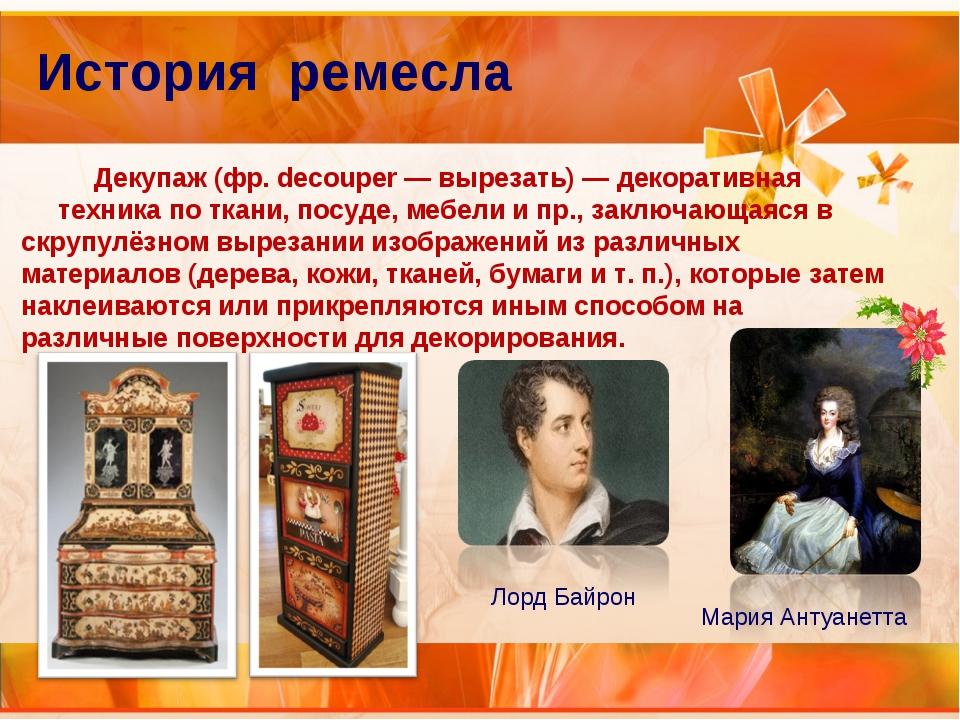 История ремесла Декупаж (фр. decouper — вырезать) — декоративная техника по т...