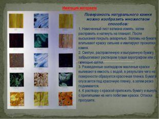 Имитация материала Поверхность натурального камня можно изобразить множеством