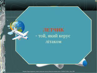 ЛЕТЧИК той, який керує літаком Лазарева Лидия Андреевна, учитель начальных кл