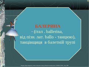БАЛЕРИНА (італ . ballerina, від пізн. лат. ballo - танцюю), танцівщиця в бале