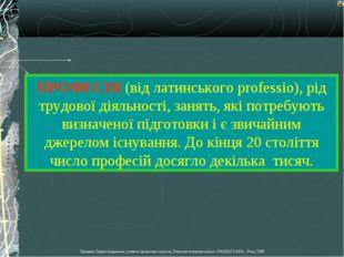 ПРОФЕСІЯ (від латинського professio), рід трудової діяльності, занять, які по