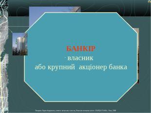 БАНКІР власник або крупний акціонер банка Лазарева Лидия Андреевна, учитель н