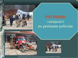 РЯТІВНИК спеціаліст по рятівним роботам Лазарева Лидия Андреевна, учитель нач