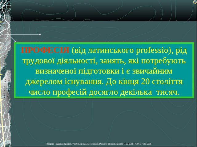 ПРОФЕСІЯ (від латинського professio), рід трудової діяльності, занять, які по...