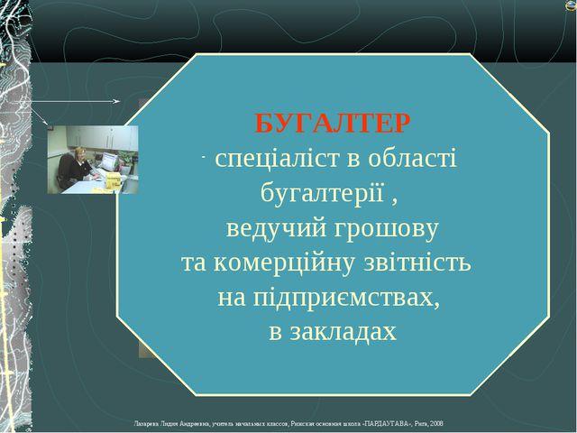 БУГАЛТЕР спеціаліст в області бугалтерії , ведучий грошову та комерційну звіт...