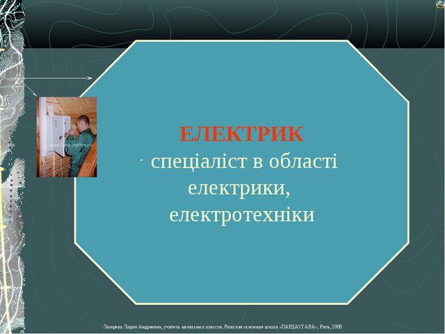 ЕЛЕКТРИК спеціаліст в області електрики, електротехніки Лазарева Лидия Андрее...