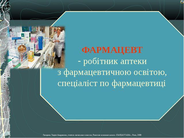 ФАРМАЦЕВТ робітник аптеки з фармацевтичною освітою, спеціаліст по фармацевтиц...