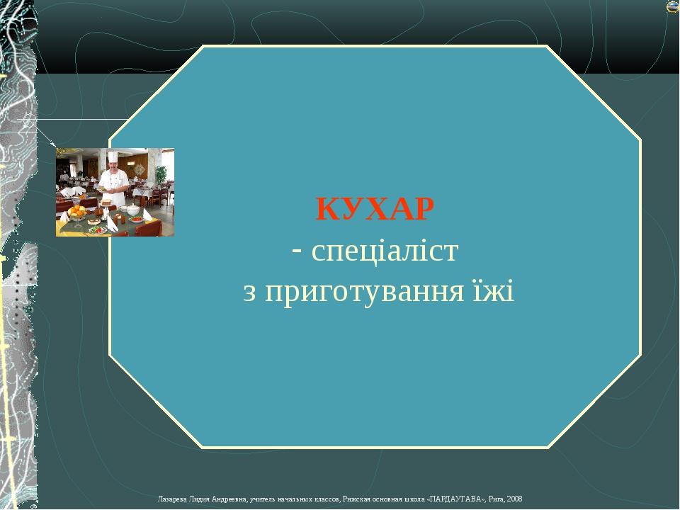 КУХАР спеціаліст з приготування їжі Лазарева Лидия Андреевна, учитель начальн...